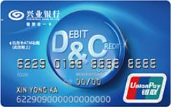 兴业银行借贷合一卡